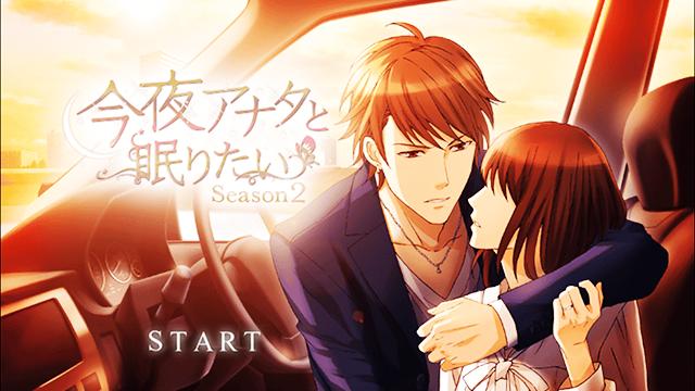 01-konya-anata-to-nemuritai-season-2