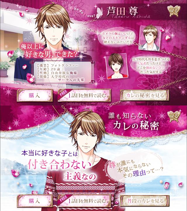 02-takeru-konya-anata-to-nemuritai-season-2
