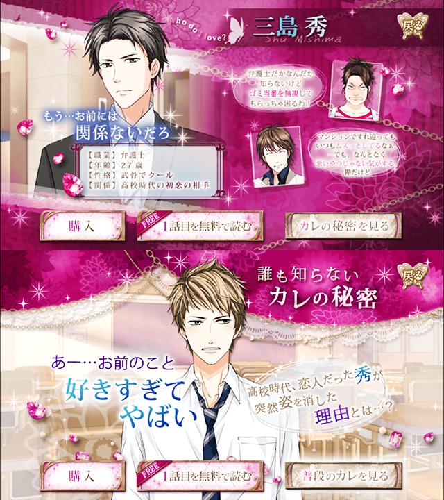 04-shuu-konya-anata-to-nemuritai-season-2