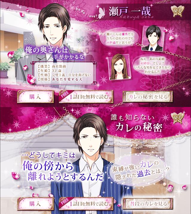 06-kazuya-konya-anata-to-nemuritai-season-2