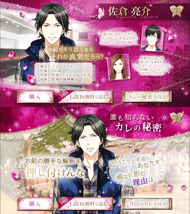 07-kyousuke-konya-anata-to-nemuritai-season-2