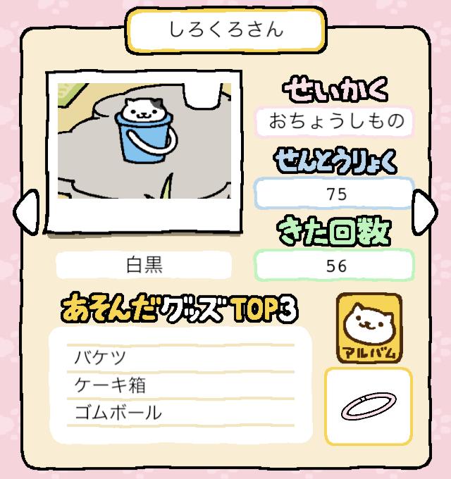 03-shirokuro-neko-atsume