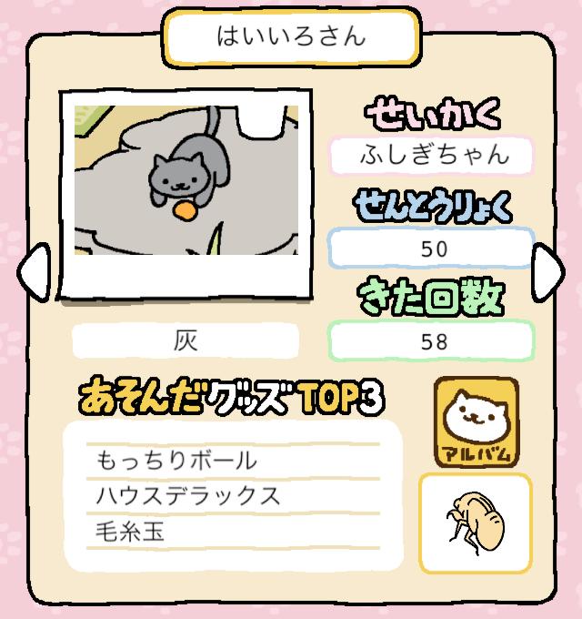 04-haiiro-neko-atsume