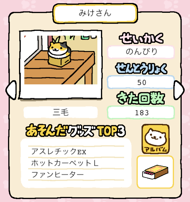 08-mike-neko-atsume