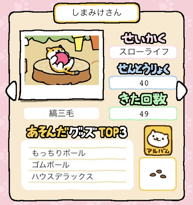 09-shimamike-neko-atsume