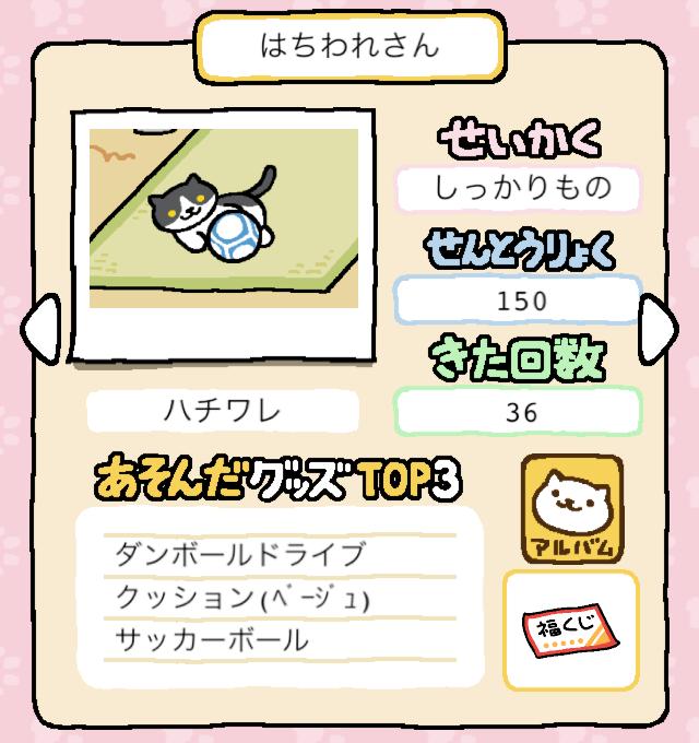 11-hachiware-neko-atsume