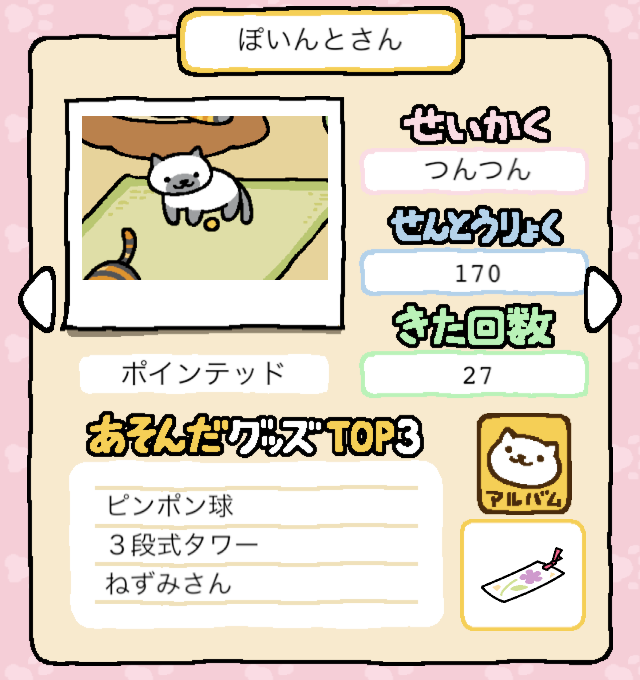 12-point-neko-atsume