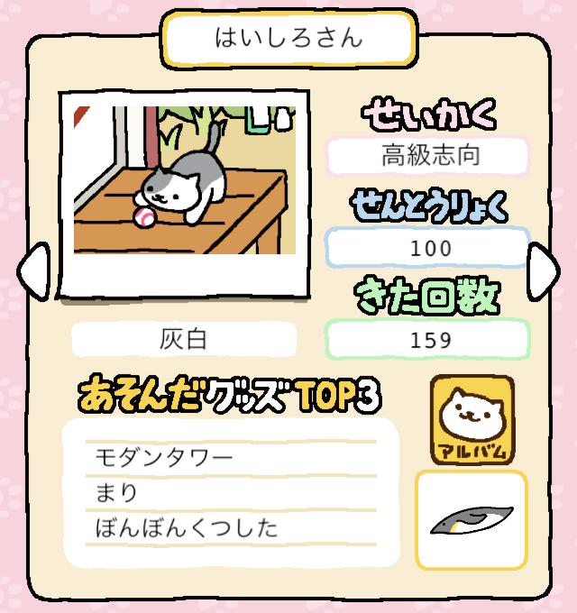 14-haishiro-neko-atsume