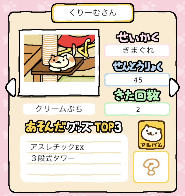 22-04-cream-neko-atsume
