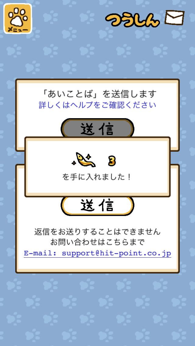 neko-atsume-04
