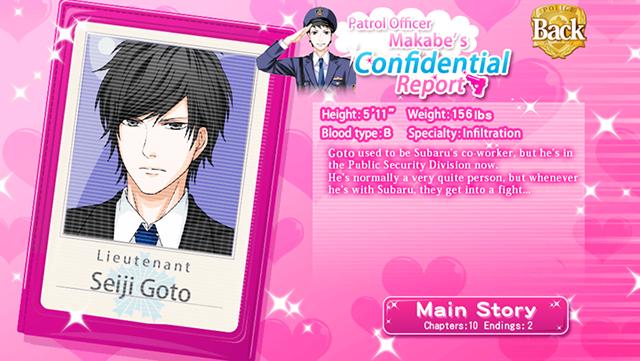 08-seiji-my-sweet-bodyguard