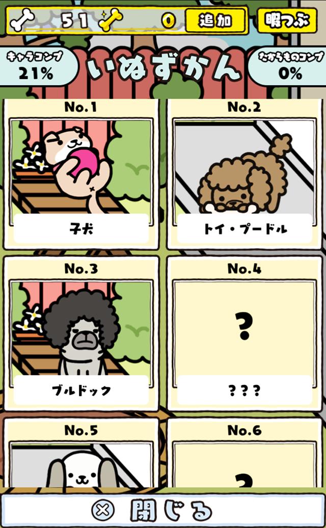 04-boku-to-wanko
