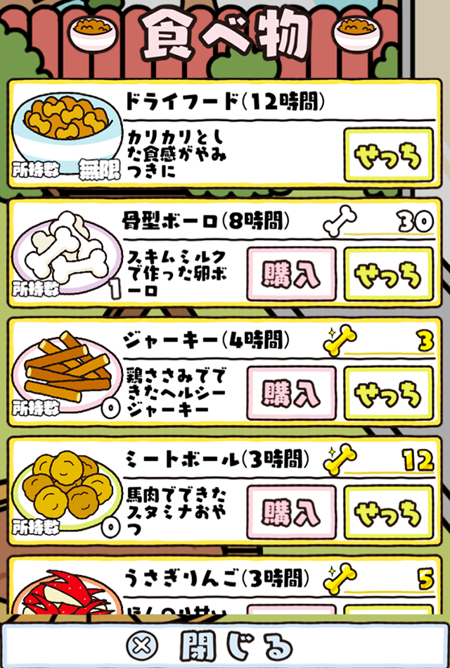 06-boku-to-wanko.png