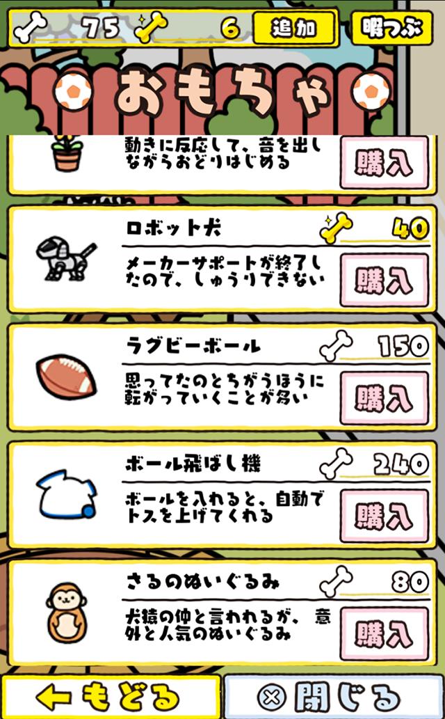 10-boku-to-wanko.png
