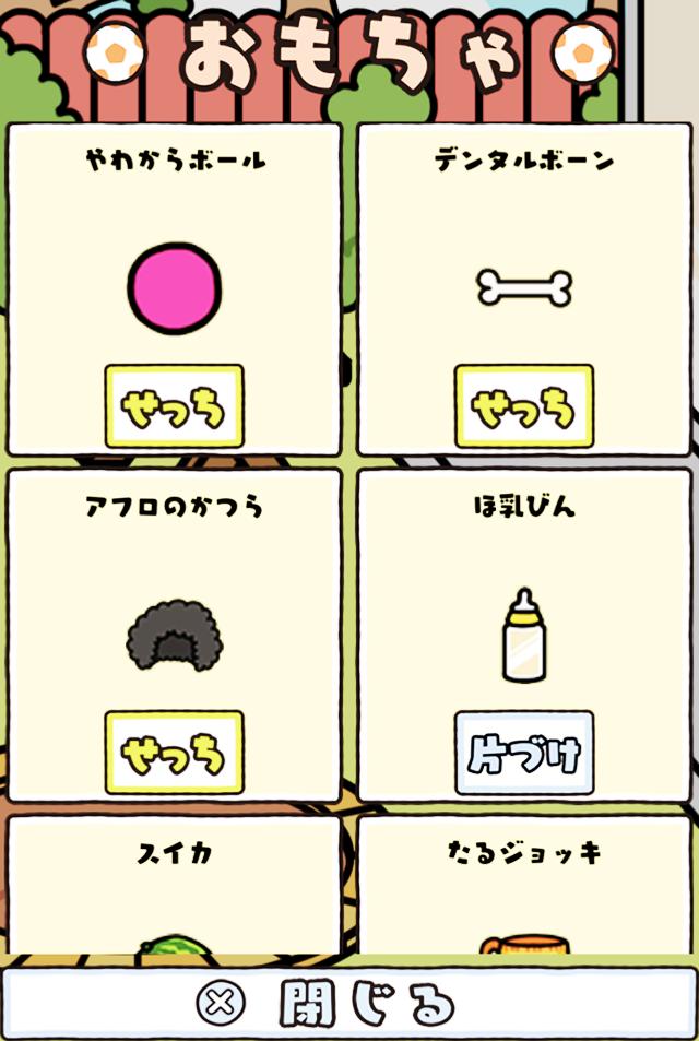 11-boku-to-wanko.png