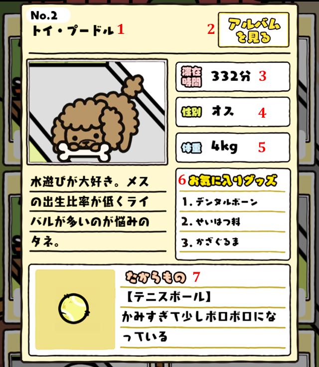 13-boku-to-wanko.png