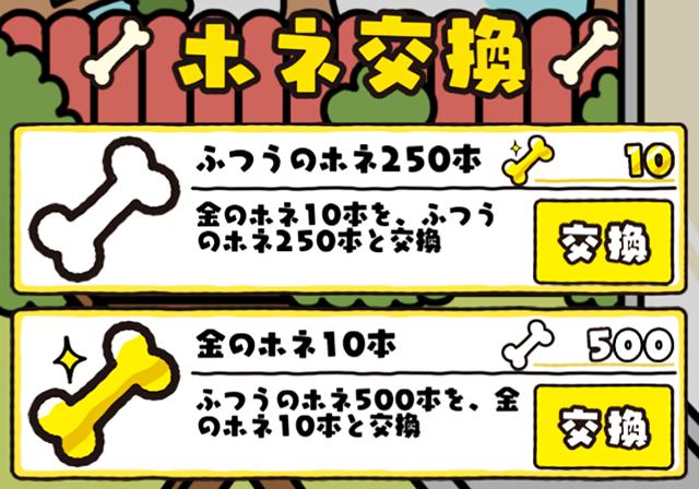 15-boku-to-wanko.png